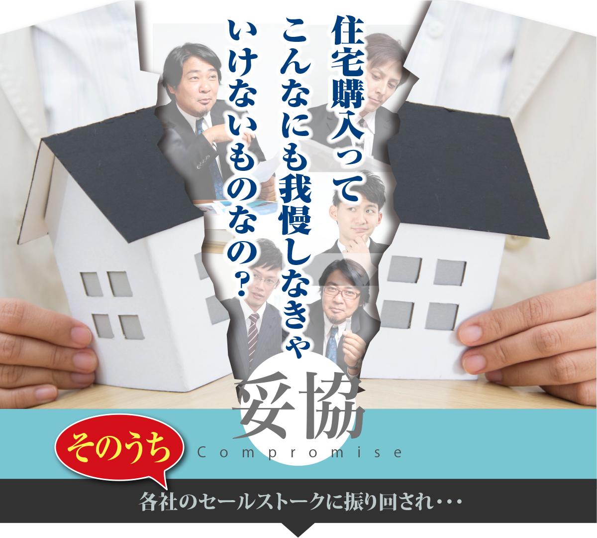 価格に騙されるな!失敗しない住宅「価格」まるわかり講座