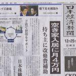 空き家入居に月4万円家賃補助だって!