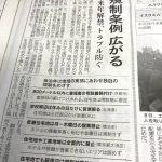 広島市にも求む民泊規制条例