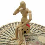 住宅購入のお金の悩みはつきもの!