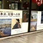 「印象派、記憶への旅」ひろしま美術館へ行ってきました。