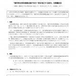 都市再生特別措置法施行令の一部を改正する政令