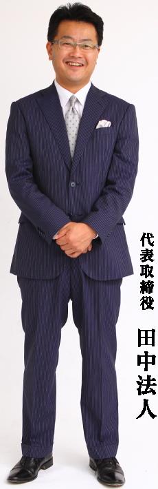 代表取締役 田中法人